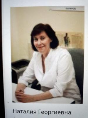 Александрова Наталия Георгиевна