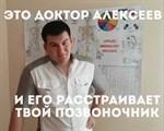 Алексеев Антон Владимирович