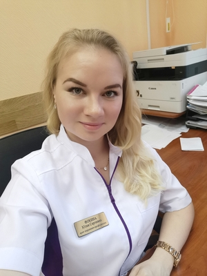 Фокина Юлия Сергеевна
