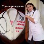 Карташян Нарине Рудольфовна