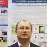 Аникеев Сергей Владимирович
