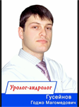 Гусейнов Годжо Магомедович