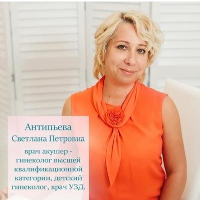 Антипьева Светлана