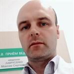 Лаврусенко Максим Сергеевич