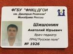 Шишонин Анатолий Юрьевич