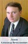 Лыков Александр Вячеславович